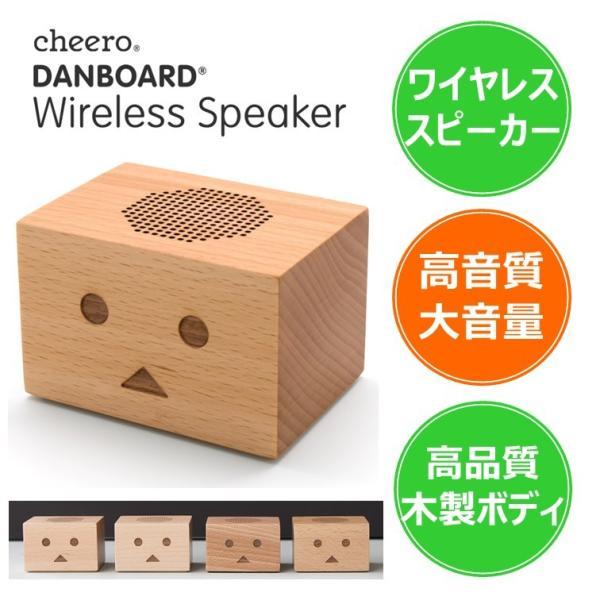 スピーカー ワイヤレス ブルートゥース Bluetooth チーロ ダンボー cheero Danboard Wireless Speaker 木製 マイク内蔵 AUX  2台でステレオ再生|cheeromart