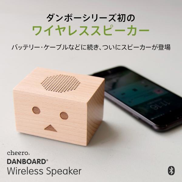 スピーカー ワイヤレス ブルートゥース Bluetooth チーロ ダンボー cheero Danboard Wireless Speaker 木製 マイク内蔵 AUX  2台でステレオ再生|cheeromart|02