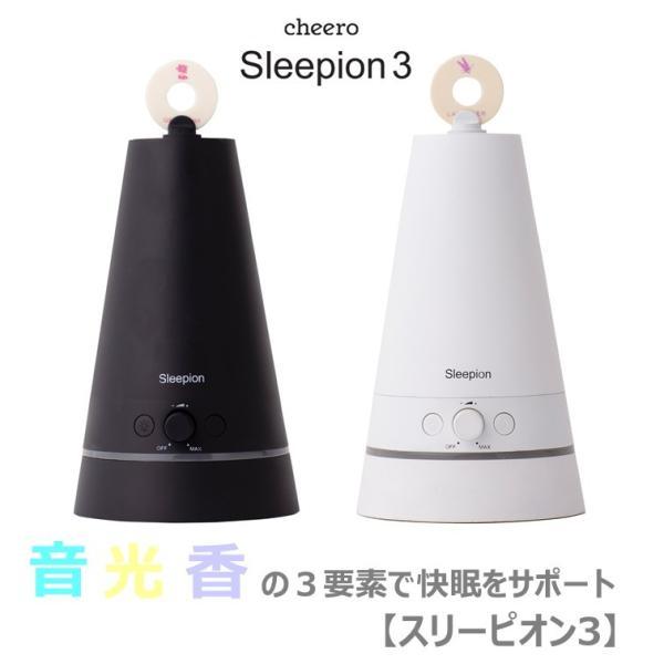 睡眠負債 睡眠家電 快眠 寝不足 眠れない 改善 アロマ リラックス cheero Sleepion 3 (チーロ スリーピオン3)|cheeromart
