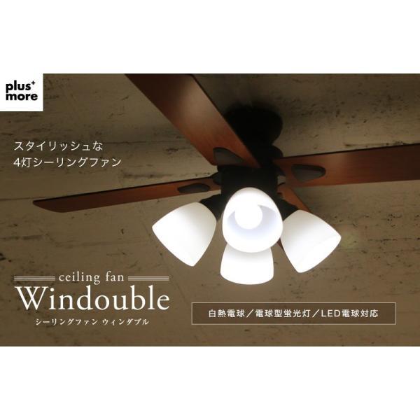 シーリングファン Windouble(ウィンダブル)4灯 BIG-101|cheers-eshop|03