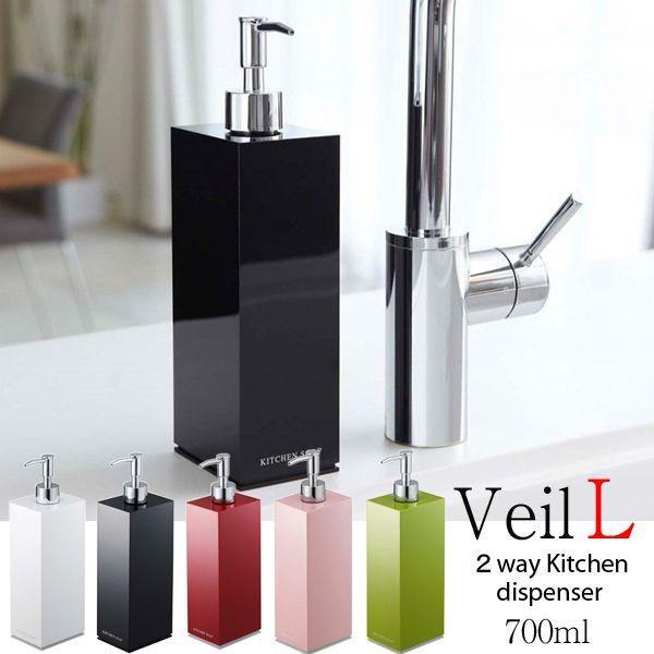 ツーウェイキッチンディスペンサー ヴェールL (Veil 2way Kitchen dispenser) 700ml バスグッズ/山崎実業|cheers-eshop|02