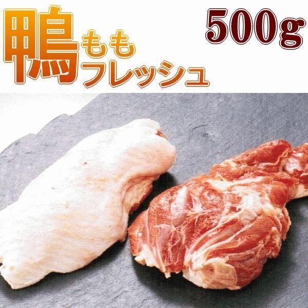 鴨もも正肉(骨なし) フレッシュ 500g ブロック 冷蔵 鴨肉 国産 青森県 お取り寄せ 母の日/父の日/敬老の日/ギフト