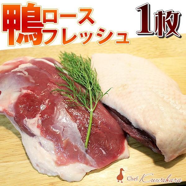 鴨ロースフレッシュ一枚(約200〜250g) ブロック ステーキカット 鴨肉 冷蔵 鴨鍋に ローストに 母の日 父の日 敬老の日 ギフト