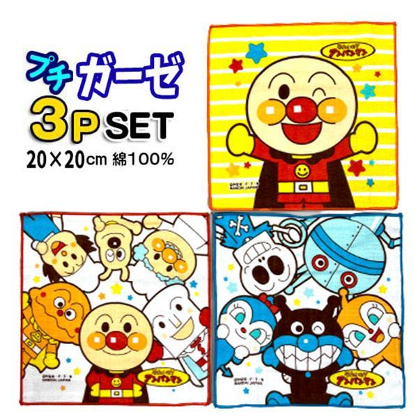 ミニタオル 3枚組 ガーゼハンカチ 日本製 綿100% アンパンマン プチタオル キャラクター バイキンマン ドキンちゃん 男の子 女の子 t1282 t1282