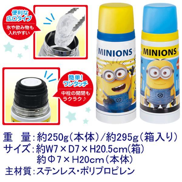 水筒 子供 ステンレス コップ ステンレスボトル ミニオンズ 水筒 300ml wb1393 wb1393|chericoshop|02