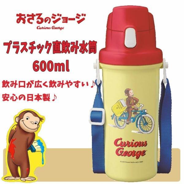 水筒 こども 幼稚園 おさるのジョージ 直飲み 水筒 600ml 日本製 自転車wb1410|chericoshop