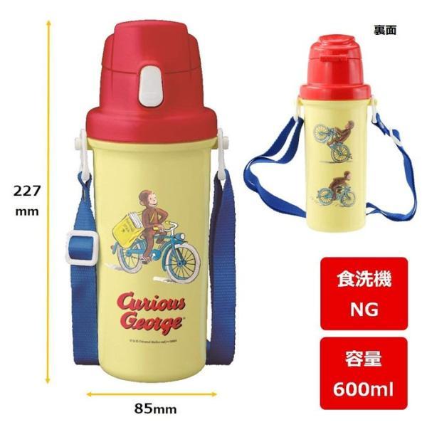 水筒 こども 幼稚園 おさるのジョージ 直飲み 水筒 600ml 日本製 自転車wb1410|chericoshop|02