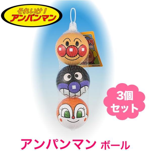 アンパンマン 顔 ボール 3個セット あんぱんまん おもちゃ 子供用 幼児用 男の子用 女の子用 ドキンちゃん バイキンマン