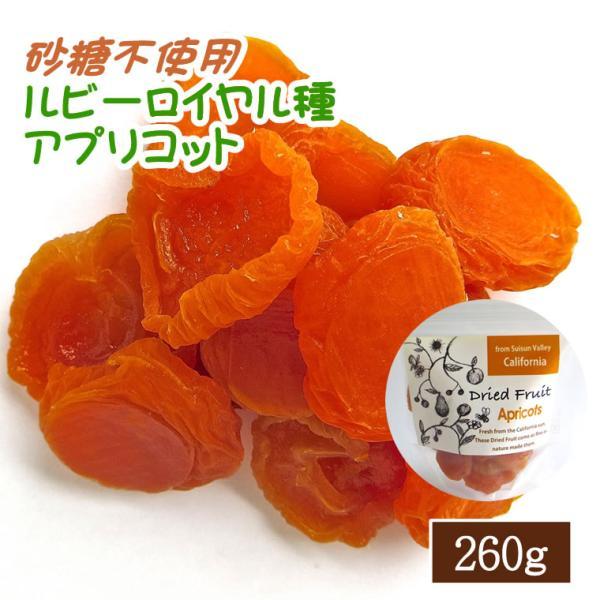 ドライフルーツ アプリコット 260g 砂糖不使用 ルビーロイヤル 無糖 小分け ギフト チャック付き EYトレーディング