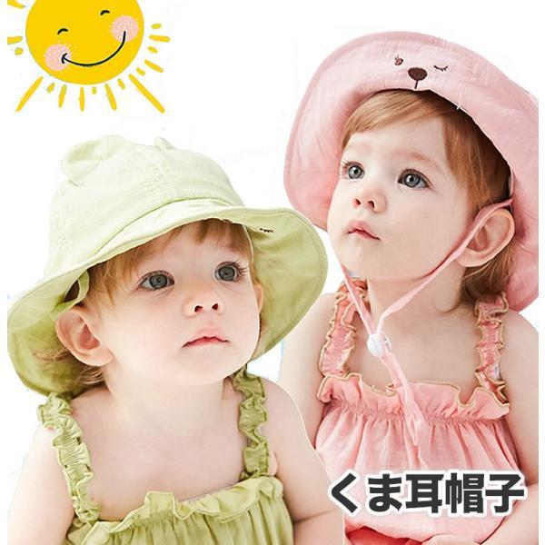 3色 新生児 赤ちゃん ベビー 帽子 48cm くま耳 ピンク グリーン ブラウン(NB 3M 6M 9M 新生児 3ヶ月 6ヶ月 9ヶ月 赤ちゃん)(50cm 60cm 70cm 80cm 男の子 女の子