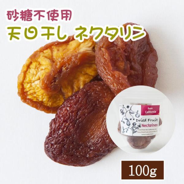 ドライフルーツ ネクタリン 100g 砂糖不使用 無糖 小分け ギフト チャック付き EYトレーディング