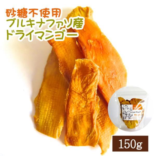 ドライフルーツ マンゴー 150g 砂糖不使用 無添加 アップルマンゴー 無糖 小分け ギフト チャック付き EYトレーディング