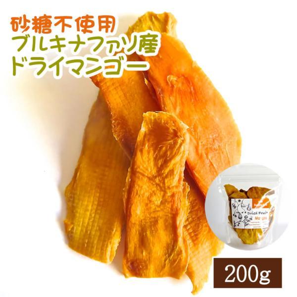 ドライフルーツ マンゴー 200g 砂糖不使用 無添加 アップルマンゴー 無糖 小分け ギフト チャック付き EYトレーディング