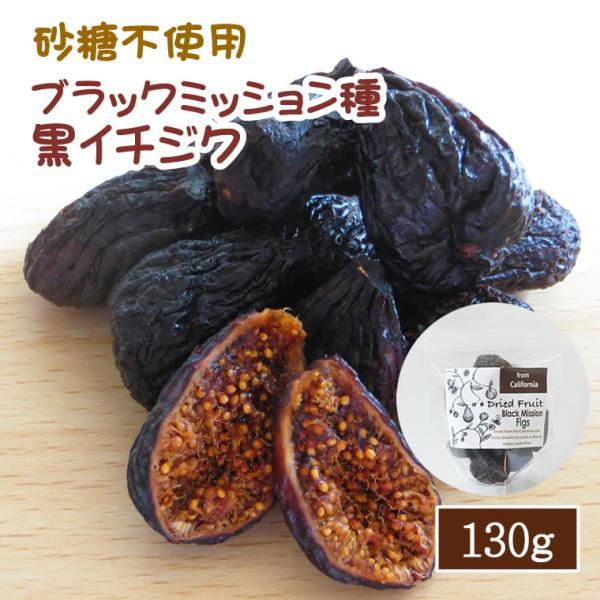 ドライフルーツ 黒いちじく 130g 砂糖不使用 無添加 いちじく 黒イチジク イチジク 無糖 小分け ギフト チャック付き EYトレーディング