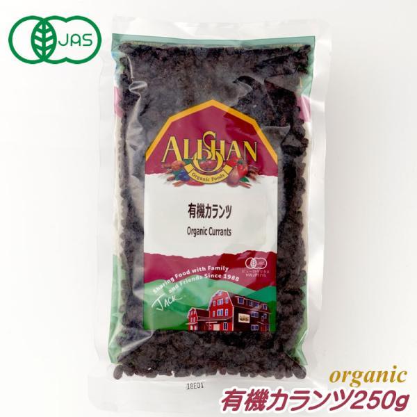有機JAS カランツ 250g アリサン オーガニック ドライフルーツ 砂糖不使用 無糖 ギフト れーずん ドライすぐり