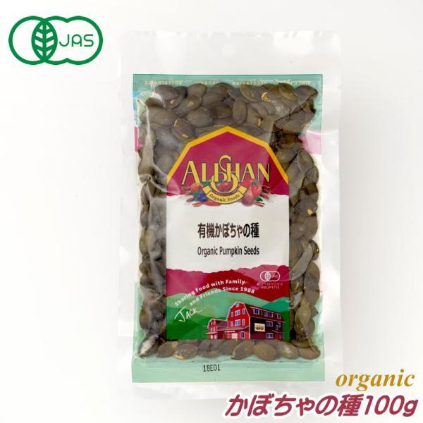 有機 かぼちゃの種 生 カボチャ 100g アリサン オーガニック 無塩 シード ギフト