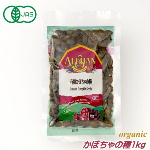 有機 かぼちゃの種 生 カボチャ 1kg アリサン 業務用 オーガニック 無塩 シード ギフト