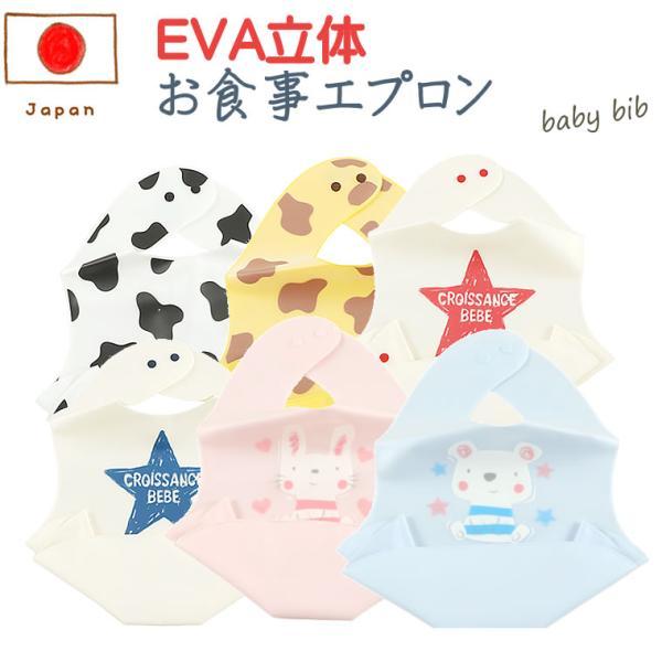 日本製 お食事エプロン スタイ 食事用エプロン ベビー用 赤ちゃん用 子供用 女の子用 男の子用 お出かけ お食事スタイ 離乳食 ボタン