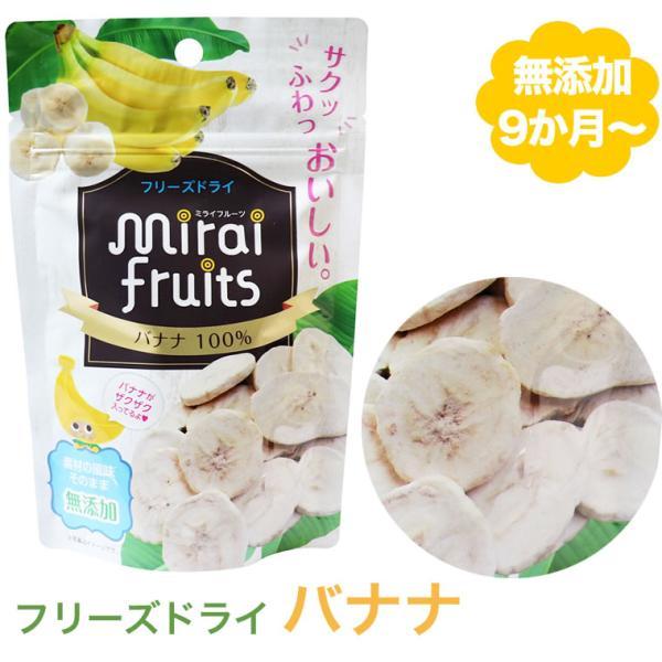 無添加 ばなな 12g 離乳食 ベビー 赤ちゃん おやつ 子供 キッズ ドライフルーツ 砂糖不使用 無糖 ミライフルーツ フリーズドライ バナナ CLI