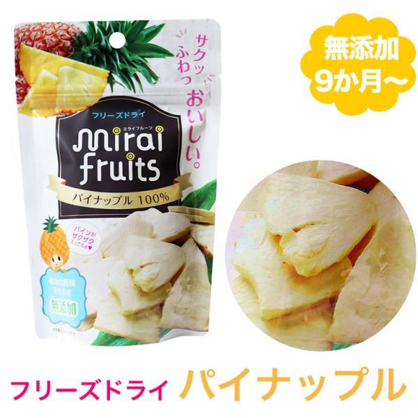 無添加 パイナップル 10g 離乳食 ベビー 赤ちゃん おやつ 子供 キッズ ドライフルーツ 砂糖不使用 無糖 ミライフルーツ フリーズドライ CLI