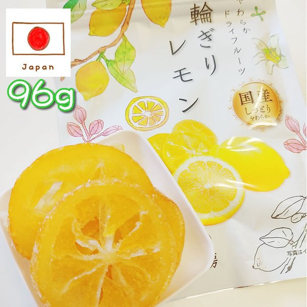 国産 輪ぎりレモン 96g ドライフルーツ れもん レモン 日本産 日本製 国産ドライフルーツ