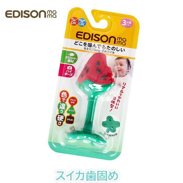 歯固め スイカ 立体 エジソン 歯がため ベビー用 赤ちゃん用