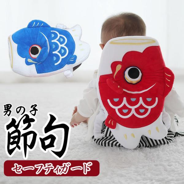 転倒防止赤ちゃんお座りクッション頭保護初節句こいのぼり鯉出産祝いベビー子供キッズ男の子お正月