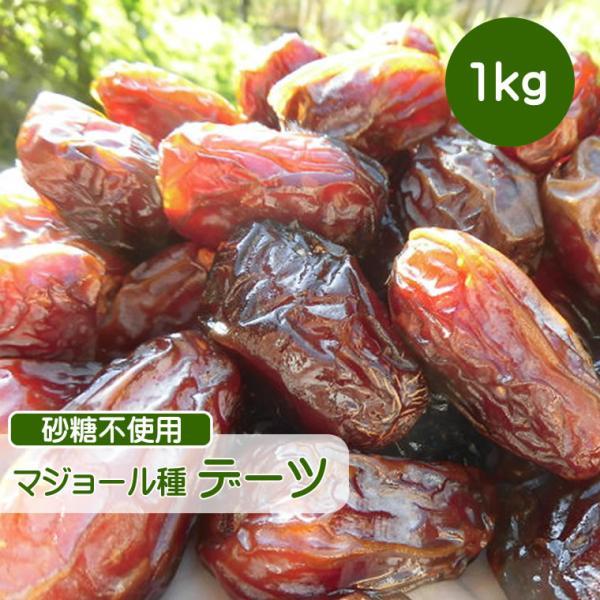ドライフルーツ デーツ 1kg マジョール種 砂糖不使用 無添加 なつめ ナツメ なつめやし 無糖 小分け ギフト チャック付き 大容量 送料無料 CFL