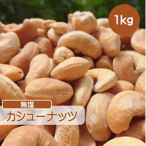 カシューナッツ 1kg 無塩 深煎り ロースト ナッツ ギフト チャック付き 大容量 送料無料 CFL
