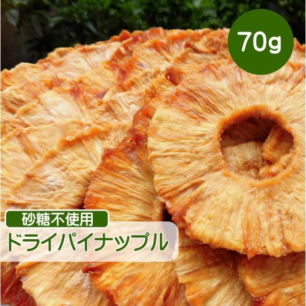 ドライフルーツ パイナップル 70g 砂糖不使用 無添加 ドライパイナップル 無糖 小分け ギフト チャック付き CFL