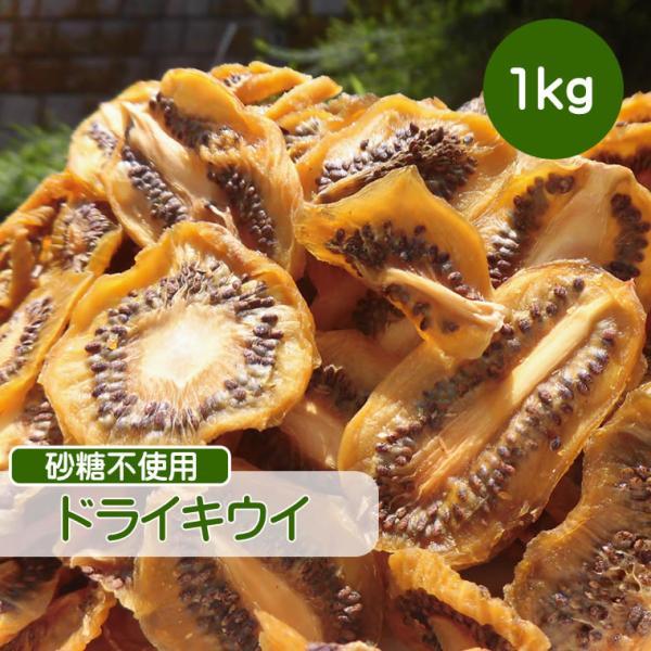ドライフルーツ キウイ 1kg 砂糖不使用 無添加 ドライキウイ 無糖 小分け ギフト チャック付き 大容量 送料無料 CFL