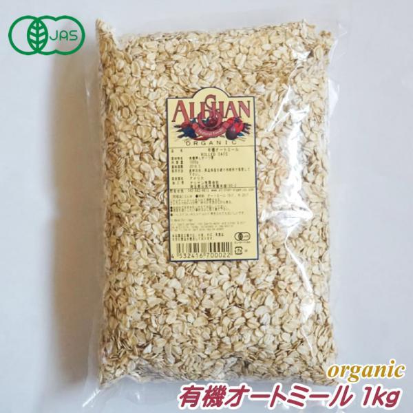 有機 オートミール シリアル 1kg アリサン オーガニック 無糖 ノンシュガー おやつ 朝食 ギフト 無添加 製菓 製パン 送料無料 RSL