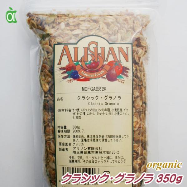 クラシック・グラノラ 350g シリアル グラノーラ グラノラ アリサン オーガニック おやつ 朝食 ココナッツ カシューナッツ くるみ 小麦ふすま 送料無料