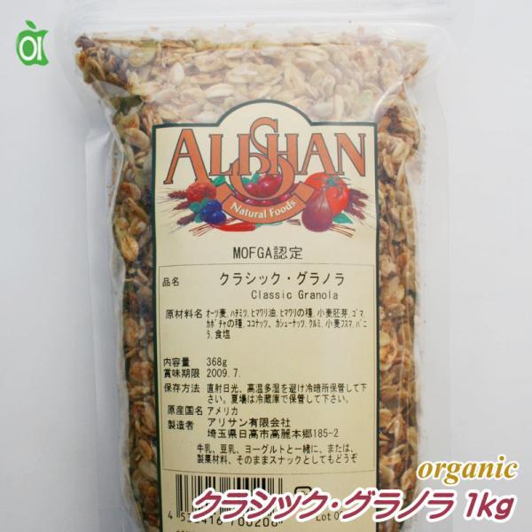 クラシック・グラノラ 1kg シリアル グラノーラ グラノラ アリサン オーガニック おやつ 朝食 ココナッツ カシューナッツ くるみ 小麦ふすま 送料無料