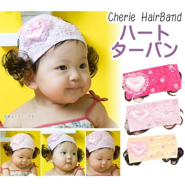 サテンのハートと付け毛(ウィッグ)がかわいい ベビー用エレガントターバンヘアバンド シェリープリンセス(Cherie Princess)(NB 3M 6M 9M 12M 新生児 3ヶ月 6ヶ