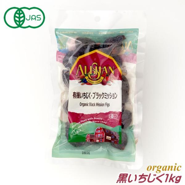 有機JAS 黒いちじく いちじく 1kg 業務用 アリサン オーガニック ドライフルーツ 砂糖不使用 無糖 ギフト