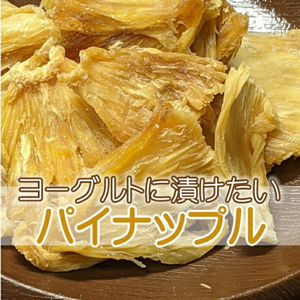パイナップル 600g ヨーグルト用 ドライフルーツ 砂糖不使用 無添加 ヨーグルト 無糖 パイン ドライパイン