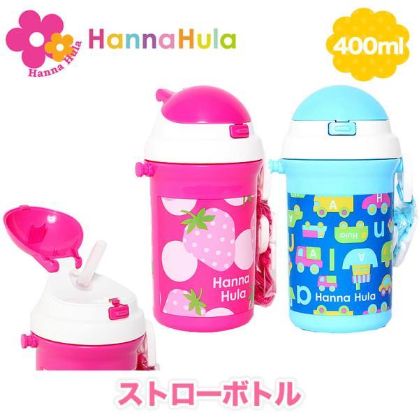 ストローボトル 水筒 400ml ハンナフラ いちご のりもの Hanna Hula 正規品 ランチシリーズ