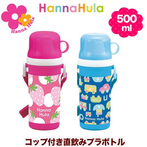 コップ付き 直飲みプラボトル 水筒 500ml ハンナフラ いちご のりもの Hanna Hula 正規品 ランチシリーズ