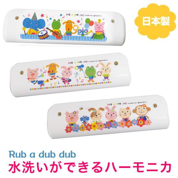 ハーモニカ子供おもちゃ丸洗い可モンスイユRubadubdubラブアダブダブ子供用ベビー楽器L1