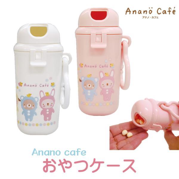 おやつケース  お菓子ケース おやつ入れ お菓子入れ 携帯 持ち歩き 赤ちゃん ベビー モンスイユ アナノカフェ anano cafe|cherie-box