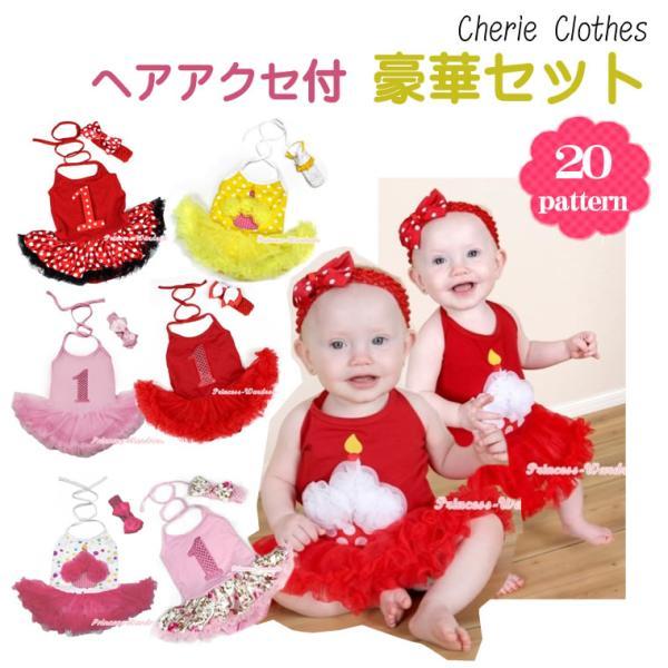 ベビードレス  誕生日セット ホルターネック プリンセス ドレス 衣装 女の子用 女の子 子供 ベビー コスチューム コスプレ