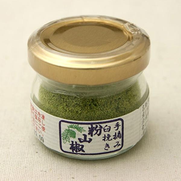 粉山椒(手摘み臼挽き 粉山椒) H101 (8g) /アリサン Alishan  無添加・有機JAS・無漂白・オーガニックなどのドライフルーツやナッツ、食材が多数