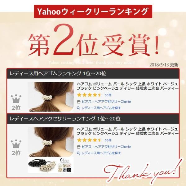 【SALE】ヘアゴム パール ホワイト 結婚式 パーティー ポイント消化 cherie-store 02