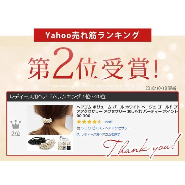 【SALE】ヘアゴム パール ホワイト 結婚式 パーティー ポイント消化 cherie-store 03