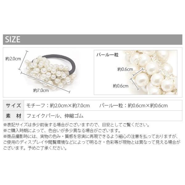【SALE】ヘアゴム パール ホワイト 結婚式 パーティー ポイント消化 cherie-store 21