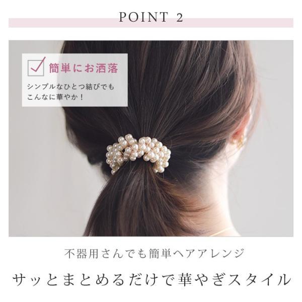 【SALE】ヘアゴム パール ホワイト 結婚式 パーティー ポイント消化 cherie-store 07