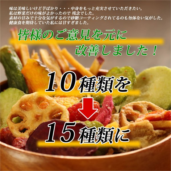 野菜チップス 65g 500円 野菜スナック お菓子 ギフト 人気 おやつ こども  母の日 ドライフルーツ ポイント消化 送料無料 非常食 cherry-nail 09