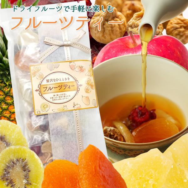 大地の生菓フルーツティー4個入りドライフルーツ6種類紅茶食べれるギフトプレゼント贈り物ティーバッグ