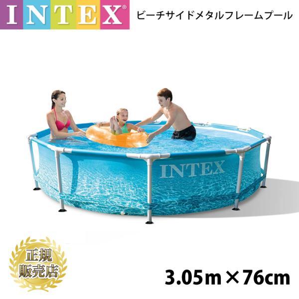 ビーチサイドメタルフレームプール 【3.05m×76cm 】 大型ビニールプール INTEX インテックス  円形 水あそび レジャープール 家庭用プール イベント